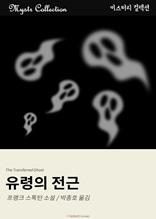 유령의 전근 (Mystr 컬렉션 제64권)