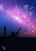 [세트]별처럼 빛나는 인간 전 4권
