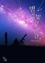 별처럼 빛나는 인간 4(완)
