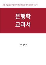 은행학 교과서