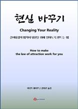 현실 바꾸기
