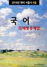 2019년 대비 서울시 9급 국어 (단원별 문제집)