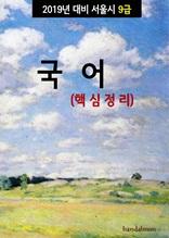 2019년 대비 서울시 9급 국어 (핵심정리)