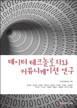 데이터테크놀로지와커뮤니케이션연구