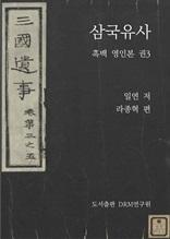 삼국유사―흑백 영인본 권3