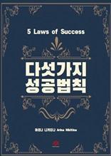 다섯 가지 성공 법칙