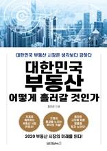 대한민국 부동산, 어떻게 흘러갈 것인가