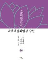 대방광불화엄경 강설 14 정행품 / 현수품