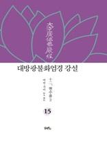 대방광불화엄경 강설 15 현수품 2