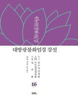 대방광불화엄경 강설 16 승수미산정품 / 수미정상게찬품 / 십주품