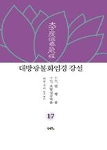 대방광불화엄경 강설 17 범행품 / 초발심공덕품
