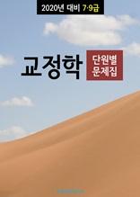 2020년 대비 7/9급 교정학 (단원별 문제집)