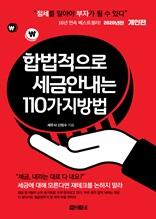 합법적으로 세금 안 내는 110가지 방법 : 개인편(2020년판)