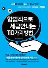 합법적으로 세금 안 내는 110가지 방법 : 기업편(2020년판)
