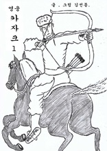 영웅카자크 1기 1권