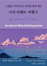 소원을 이루어주는 보석을 찾아 떠난 나의 티베트 여행기