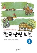 교과서에 나오는 한국 단편 소설 2