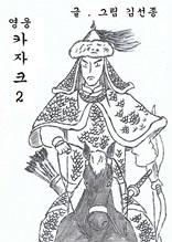 영웅카자크 1기 2권