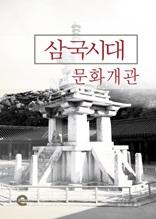 삼국시대 문화 개관