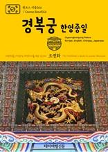 원코스 서울026 경복궁(한영중일) 대한민국을 여행하는 히치하이커를 위한 안내서