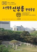 원코스 서울028 조선왕릉 선정릉(한영중일) 대한민국을 여행하는 히치하이커를 위한 안내서