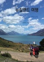 구석구석 뉴질랜드 여행 by 자전거와 렌터카