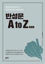 반성문 A to Z 제1권