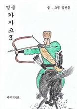 영웅카자크 1기 3권