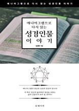 에니어그램으로 다시 읽는 성경인물이야기