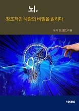 뇌 창조적인 사람의 비밀을 밝히다