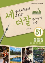 세상에 대하여 우리가 더 잘 알아야 할 교양 51 동물원, 좋은 동물원은 있을까?