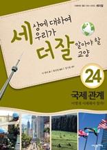 세상에 대하여 우리가 더 잘 알아야 할 교양 24 국제 관계, 어떻게 이해해야 할까?