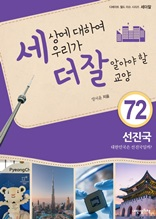 세상에 대하여 우리가 더 잘 알아야 할 교양 72 선진국, 대한민국은 선진국일까?
