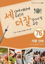 세상에 대하여 우리가 더 잘 알아야 할 교양 76권 식량 안보, 국가가 다 해결할 수 있을까?
