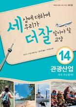 세상에 대하여 우리가 더 잘 알아야 할 교양 14 관광산업, 지속 가능할까?