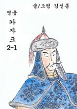 영웅카자크 2기1권