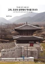 고려, 조선의 성곽에서 역사를 만나다