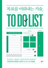 목표를 이뤄내는 기술, TO DO LIST : 단순하지만 확실한, 궁극의 To Do List 작성법